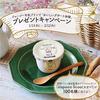 オハヨー乳業|ジャージー牛乳プリンで「おいしいデザート体験」プレゼントキャンペーン