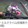 初YouTube動画