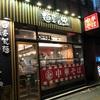 麺屋58さん
