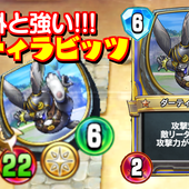 【DQR】意外と強い! ダーティラビッツ!