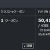 【途中経過】JAL メタル修行 サファイア達成!2017年3月18日