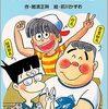 【おかねの教育】子どもたちに人気のズッコケ三人組が起業!