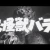 映画「大怪獣バラン」(1958年 東宝)