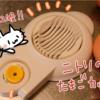 【たまごせいかつ】卵をトッピング具材に変換するグッズ、ニトリのゆでたまごカッター。