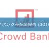 クラウドバンク分配金報告(2019年6月) クラウドバンクの構造と運用状況