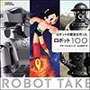 ロボットの歴史を作った「ロボット100」