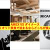 AMEX VS ダイナース!!〜ステージはマリオット奈良〜