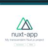docker-composeでNuxtアプリケーションを作成する