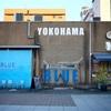 横浜ロータス (Lotus baguette)@日本大通り