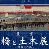 「東京 橋と土木展/土木コレクション2017」