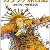 ジョナサン・スウィフト「ガリバー旅行記」(新潮文庫)