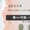 【花粉症対策】有楽町のわかやま紀州館でじゃばらを購入しました