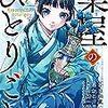 11月25日新刊「薬屋のひとりごと(7)」「その着せ替え人形は恋をする(6)」「オーバーロード (14)」など