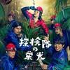 映画『探検隊の栄光』評価&レビュー【Review No.101】