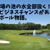 ゴルフ場の池の水全部抜く!そこにビジネスチャンスがあった!ロストボール物語。