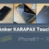 【Anker/レビュー】コスパのいいiPhoneケースならKARAPAX Touch