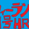 横浜DeNAベイスターズ 7/10 中日ドラゴンズ13回戦