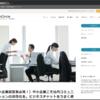 【InCircle】中小企業における社内コミュニケーションについての記事を掲載(製品ブログ)