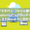 スマホをパソコンに接続した時、画像が勝手にDropboxにアップロードされないようにする方法