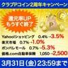 CLUB Panasonic2周年キャンペーンまもなく終了
