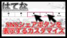 【はてなブログ】SNSシェアボタンを記事下に設置するカスタマイズ方法