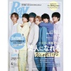【セブンネット】表紙 SixTONES「Ray(レイ)2021年4 月号」2021年2月22日発売!
