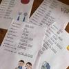 娘のためにスペイン語の単語表を作ってみた!
