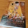 クリムト エゴン・シーレとウィーン黄金時代 Klimt & Schiele - Eros and Psyche