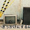 壊れたテレビ、これはいいきっかけになる!