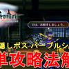 【サガフロンティア リマスター】最強の隠しボス パープルシャドウ 簡単攻略法解説!SaGa Frontier Remastered Secret Boss Purple Shadow【RPG】