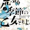 「荒ぶる季節の乙女どもよ。」2巻(岡田麿里、絵本奈央)文芸部の危機と恋の予感