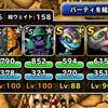level.824【ドレアムサンド】レジェンド2・魔王チャレンジLv5に挑戦