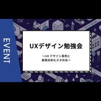 【主催イベント】UXデザイン勉強会 〜UXデザイン事例と業務効率化ネタ共有~