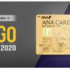 ANA カード GO Go キャンペーンって JCBだけですかい