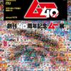 【展覧会】『創刊40周年記念 ムー展』:オカルト雑誌の集大成たる超常現象大博覧!