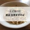 お家で手軽に台湾まぜそば!!「まぜ麺の匠 台湾まぜそば」に驚かされました・・・
