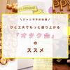 オフ会&推しの誕生日会を、もっと楽しく! ジャニヲタが伝授する「オタク会」のススメ