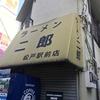 ラーメン二郎 松戸店『小ラーメン』
