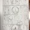 【漫画制作568日目】ネーム