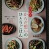 白菜サラダ+味噌マヨ
