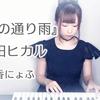 宇多田ヒカルさんの『真夏の通り雨』カバーしまし太郎