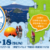 妻と行く。伊豆半島1周サイクリング2018(伊豆ワンウェイ河津30)