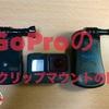 【GoProのクリップマウント】TELESIN製とGLIDER製、どちらを選ぶべきか考えてみる。