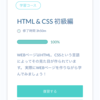 機械オンチが目指すプログラマーの道②何を学ぶ?HTMLとCSSて何?