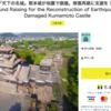 【熊本地震支援】熊本城復興城主ネット受付開始!