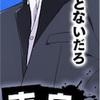 喧嘩番長乙女◆吉良麟太郎