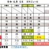令和元年 6月第3週~第4週の営業スケジュールです。