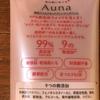 Auna(アウナ)マイルドホットクレンジングジェルの口コミを検証【お得に効果的に使う方法】