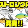 【ガウラクラフト】ハードウッド素材のサーフェイスクランク「ストロングA」発売!