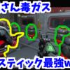 これぞゴールドランクの「コースティック」毒ガス立てこもり炸裂チャンピオン!!!! PS4 エーペックスレジェンズ